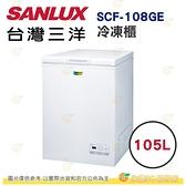 含拆箱定位 台灣三洋 SANLUX SCF-108GE 上掀式直冷型 冷凍櫃 105L 公司貨 GE節能系列 四星級冷凍能力
