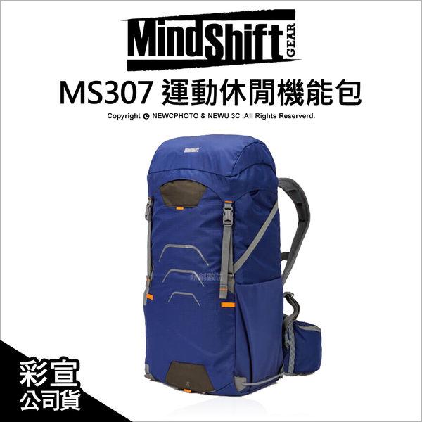 MindShift 曼德士 運動休閒機能包 36L MS307 藍色 雙肩 後背包 攝影包 相機包 ★24期0利率★薪創