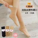天鵝絨 加厚型 止滑短絲襪 (5雙) ~...