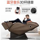 電動按摩椅家用全自動太空艙按摩器多功能全身老人沙發椅子igo   麥琪精品屋