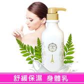 【愛戀花草】山羊奶 茶樹舒緩保溼身體乳 500ML