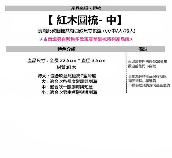 【DT髮品】 經典老牌 滿天星 紅木圓梳 造型梳 (中)  【0313107】