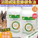 【培菓平價寵物網】法國Vetoquinol威隆》大罐愛樂健魚油大型犬用2000mg60顆