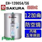 【fami】櫻花電熱水器  EH 1200S4/S6 12加侖儲熱式電熱水器