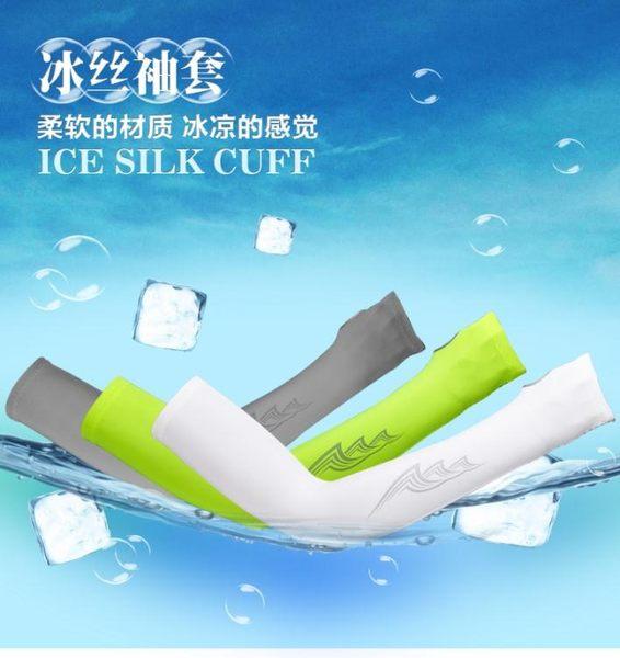 食尚玩家 PGM高爾夫防曬袖套男女冰絲運動套袖加長版帶手套