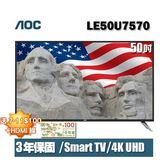 ★送2好禮★美國AOC 50吋4K UHD聯網液晶+視訊盒LE50U7570