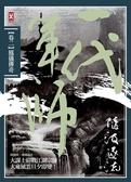 (二手書)一代軍師(卷二):鳳儀傳奇