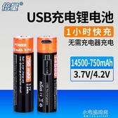 電池3.7v大容量手電筒可充電4.2v鋰離子單節2節裝 小宅妮
