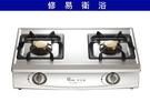 《修易生活館》喜特麗 JT-GT288 S 晶焱雙口檯爐 (安裝費外加)