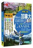 開始在加拿大自助旅行:附溫哥華‧洛磯山脈(新第三版)
