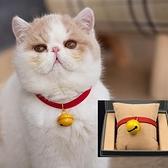 貓鈴鐺日系無聲項圈貓咪脖子飾品可調節寵物可愛小幼貓用品【宅貓醬】