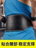 護腰帶 健身腰帶男深蹲硬拉專業運動護腰皮帶訓練裝備女皮革舉重手套護腕