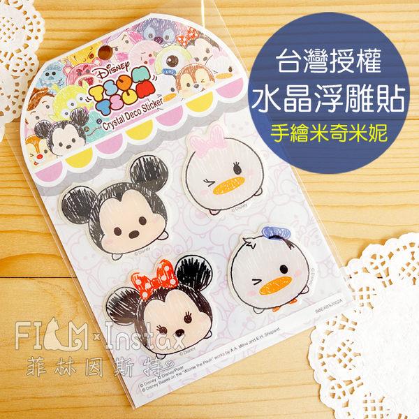 菲林因斯特《 手繪米奇米妮 水晶浮雕貼 》台灣授權 Disney 迪士尼 Tsum 滋姆 裝飾貼紙