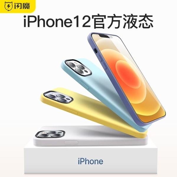 閃魔蘋果12手機殼iPhone12ProMax液態硅膠12pro全包防摔保護套max 晴天時尚