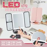 【FL生活+】LED觸控三面環繞美肌化妝鏡(FL-219)可調亮度~防眩光~萬向旋轉~無死角~保固期換新