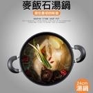 麥飯石湯鍋