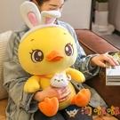 可愛小黃鴨公仔鴨子毛絨玩具兒童玩偶禮物抱枕【淘嘟嘟】