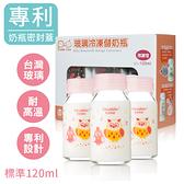 (3支組)台灣專利玻璃母乳儲存瓶 120ML玻璃奶瓶(耐高溫母乳儲存瓶)【EA0027】