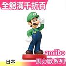 【路易吉】日本 超級瑪利歐系列 奧德賽 amiibo NFC可連動公仔 任天堂 WII【小福部屋】