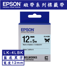 【奇奇文具】愛普生EPSON LK-4LBK 12mmx5M 緞帶系列 天空藍底黑字 標籤帶