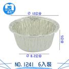 6入鋁箔圓盤NO.1241_鋁箔容器/免洗餐具