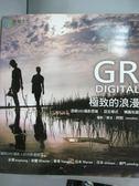 【書寶二手書T1/攝影_HOL】GR DIGITAL-極致的浪漫_阿默mookio