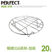 極緻316不鏽鋼蒸架20cm加高《PERFECT 理想》