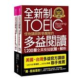 全新制怪物講師教學團隊的TOEIC多益閱讀1200題全真模擬試題