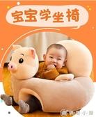 寶寶學座椅嬰幼兒防摔防側翻學坐椅卡通小沙發學坐神器 10色YXS 【快速出貨】