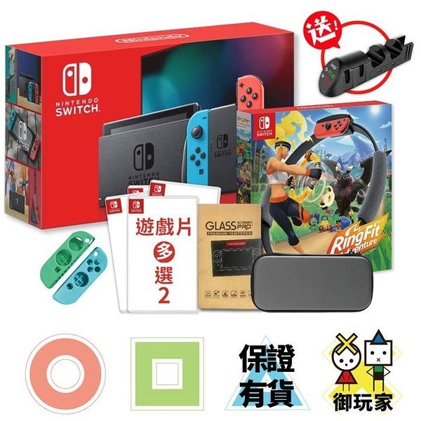 現貨 Switch紅藍主機(國際版)+健身環+兩片軟體+包+貼+類比套件組送充電座