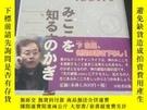 二手書博民逛書店罕見天の禦國(日文原版,有護封)Y208076 卞在昌 小牧者出版 出版2003
