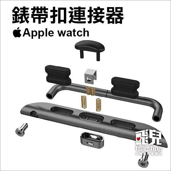【妃凡】解決更換錶帶問題!Apple watch 錶帶扣連接器 iWatch 38mm 42mm