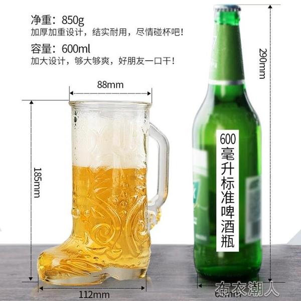 扎啤杯靴子杯帶把大號加厚果汁杯酒吧KTV用創意個性玻璃杯啤 【快速出貨】