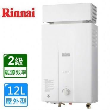 【林內】RU-B1221RF 屋外大廈型自然排氣抗風熱水器(12L)-桶裝瓦斯