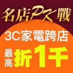 名店PK戰 3c 跨店消費最高折1000
