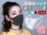 高機能可水洗彈力3D口罩(3入/包)