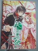 【書寶二手書T5/一般小說_XGO】她和他和他和他_米米拉