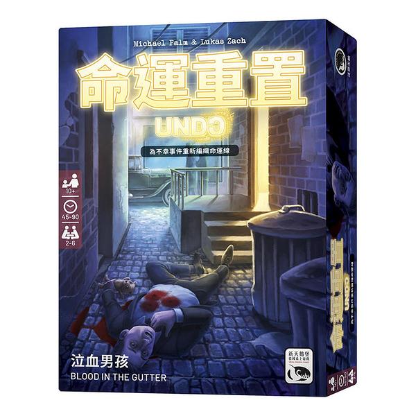 『高雄龐奇桌遊』 命運重置 泣血男孩 UNDO BLOOD IN THE GUTTER 繁體中文版 正版桌上遊戲專賣店