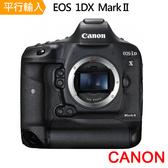 CANON EOS 1DX Mark II 單機身*(中文平輸)