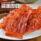 【快車肉乾】A16原味豬肉紙(有嚼勁)
