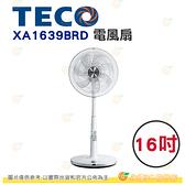 東元 TECO XA1639BRD 16吋 電風扇 公司貨 靜音 DC直流馬達 省電 七段風量 定時 無線遙控 台灣製造