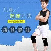 運動兒童護膝足球籃球防摔小學生打專業男童小孩戶外夏天學步加厚   電購3C