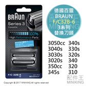 現貨 BRAUN 德國百靈 F/C32B-6 3系列 電動刮鬍刀 替換刀頭 刀片 32B 3020s 3050cc