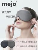 眼罩睡眠遮光透氣女可愛韓國睡覺緩解眼疲勞男士耳塞防噪音三件套 LannaS