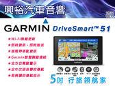 【GARMIN】DriveSmart™ 51 行旅領航家5吋衛星導航機*全中文語音聲控導航/進階停車點資訊