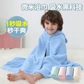 浴巾斗篷嬰兒浴巾新生比純棉超柔吸水兒童帶帽斗篷初生寶寶洗澡毛巾被浴袍 童趣屋