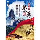 中國的榮與辱DVD (全4片裝)...