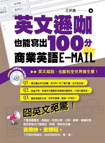 (二手書)英文遜咖也能寫出100分的商業英語E-MAIL