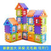 聖誕預熱   兒童益智大方塊塑料拼插積木房子構建別墅幼兒園啟蒙拼裝玩具  居享優品