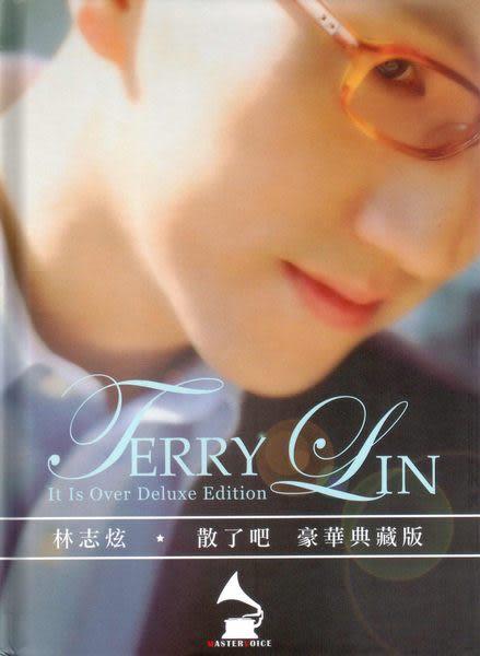 林志炫 散了吧   豪華典藏版 CD (音樂影片購)